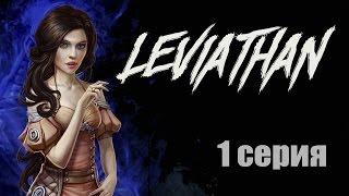 Левиафан: последний день декады ч.1