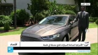"""المغرب ـ """"فورد"""" الأمريكية لصناعة السيارات تفتح مصنعا في طنجة"""