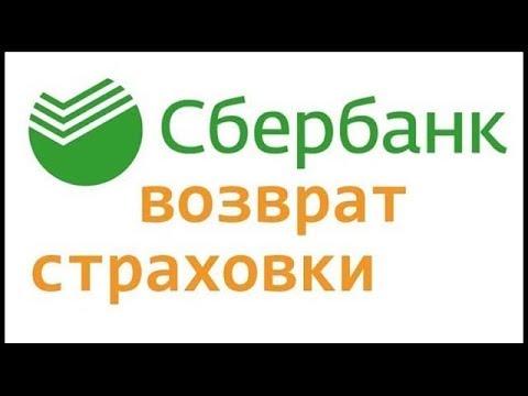 Смотреть ВОЗВРАТ СТРАХОВКИ по ипотеке в Сбербанке 2018 онлайн