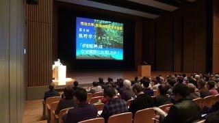 第8回熊野学フォーラム「『がま蛙神』はなぜ熊野に出現したか!」Part1