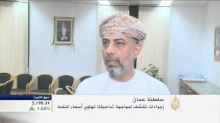إجراءات تقشفية بسلطنة عمان