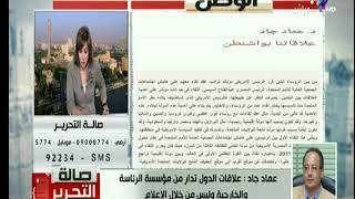 بالفيديو| عماد جاد: هناك ميراثا في العلاقات المصرية الأمريكية