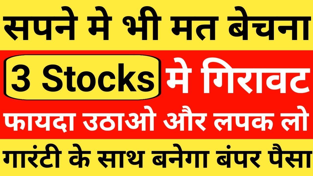 3 Stocks मे गिरावट, फायदा उठाओ और लपक लो, 3 Jackpot Stocks, Long Term Portfolio