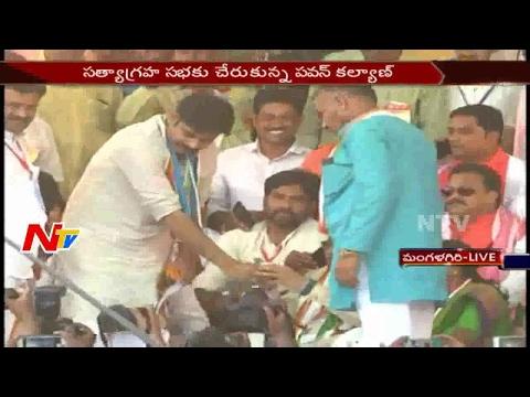 Pawan Kalyan Reached Handloom Weavers Satyagraha Deeksha Sabha in Guntur || NTV