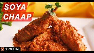 This is The Best Soya Chaap Recipe Ever | Restaurant Style Soya Chaap