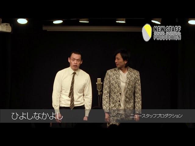 【LIVE NSP】ひよしなかよし(2020年2月公演)