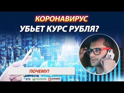 Почему коронавирус может убить курс рубля в апреле 2020 года. Карантин в Москве.