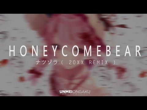 HoneyComeBear - Natsuzora(ナツゾラ)(20XX Remix)