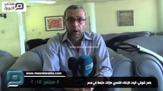 فيديو| باهر شوقي: آليات اﻹخلاء القسري للمواطنين مازالت متبعة بمصر