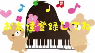 LINE@予告動画 米沢市髙橋浩美ピアノ教室
