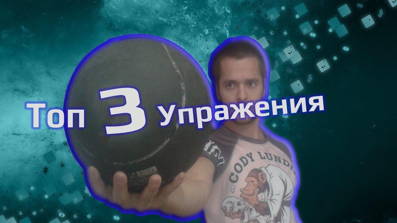 Как Нападать Сильней   ТОП 3 Упражнения С Медболом   Нападающий удар в волейболе