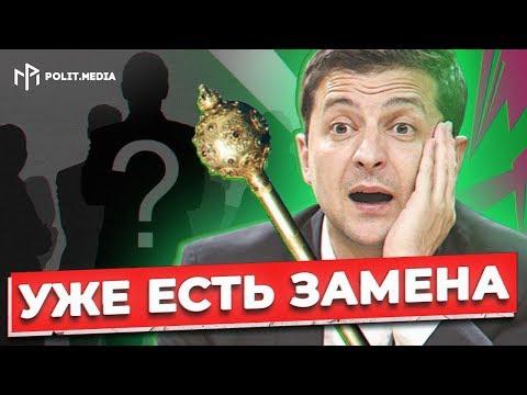 Эксперт назвал политика, который заменит Зеленского!