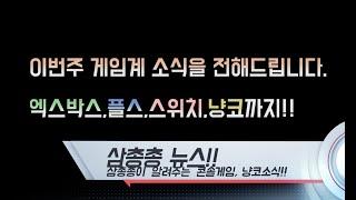 [삼총총Tv] 플스5예약판매,엑스박스시리즈,스위치,냥코…