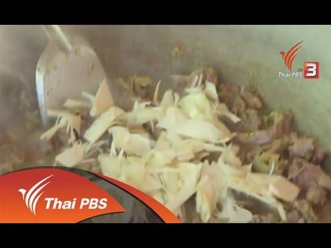 """ทุกทิศทั่วไทย : เคล็ดลับทำอาหารพื้นบ้าน """"แกงป่าเป็ดใส่แขนงสับปะรด"""" (25 มี.ค. 59)"""