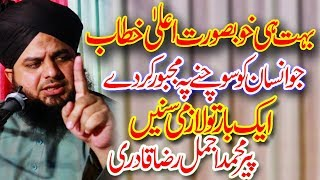 Allama Molana Peer Muhammad Ajmal Raza Qadri New Bayan heart touching voice 2019