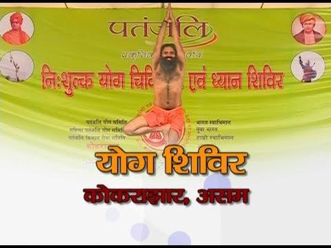Yog Shivir: Swami Ramdev | Kokrajhar, Assam | 21 Nov 2017 (Part 1)