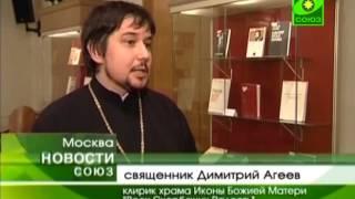 Презентация книги «Жизнь с Богом: Брюссель-Москва»