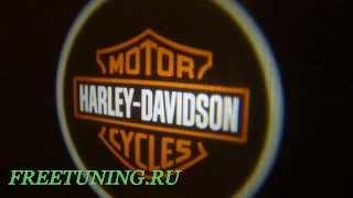 Проекция логотипа Harley-Davidson Freetuning.ru