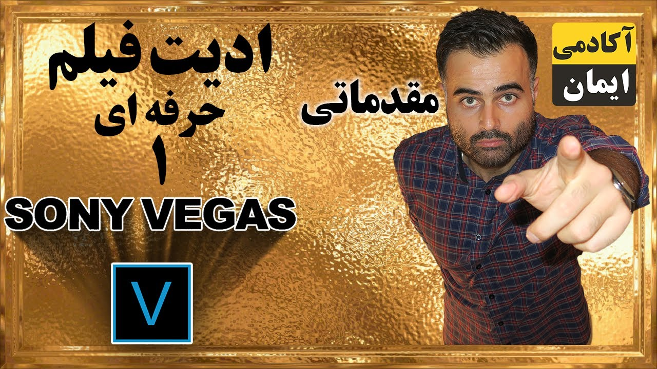 آموزش تدوین و ویرایش فیلم در سونی وگاس، ادیت فیلم و ویدیو در کامپیوتر، تولید محتوا در یوتیوب فارسی