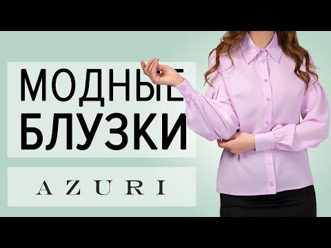 Модные Блузки. Женская одежда от производителя оптом и в розницу - Азури