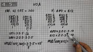 Упражнение 170. Вариант А. Б. Математика 6 класс Виленкин Н.Я.