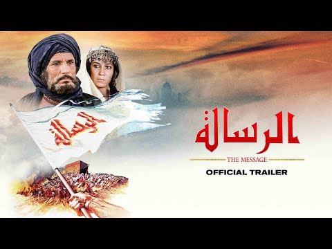 The Message 4K Restoration Arabic Version |2018| Official HD Trailer