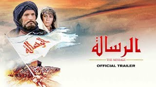 The Message 4K Restoration Arabic Version |2018| Official HD Trailer