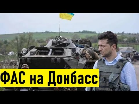 Зеленский забыл про МИНСКИЕ и хочет взять Донбасс СИЛОЙ! Новости Украины