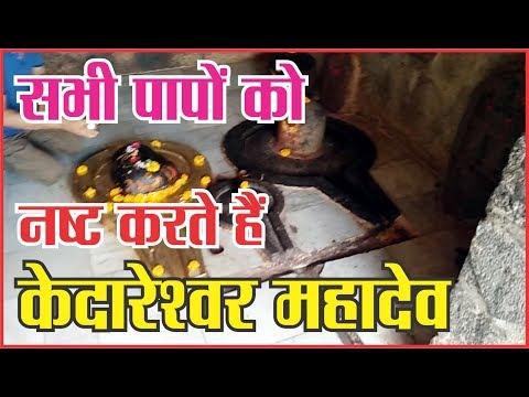 सभी पापों को नष्ट करते हैं केदारेश्वर महादेव #dharam #God #aarti #mahakaal #sanidev #jyotirling