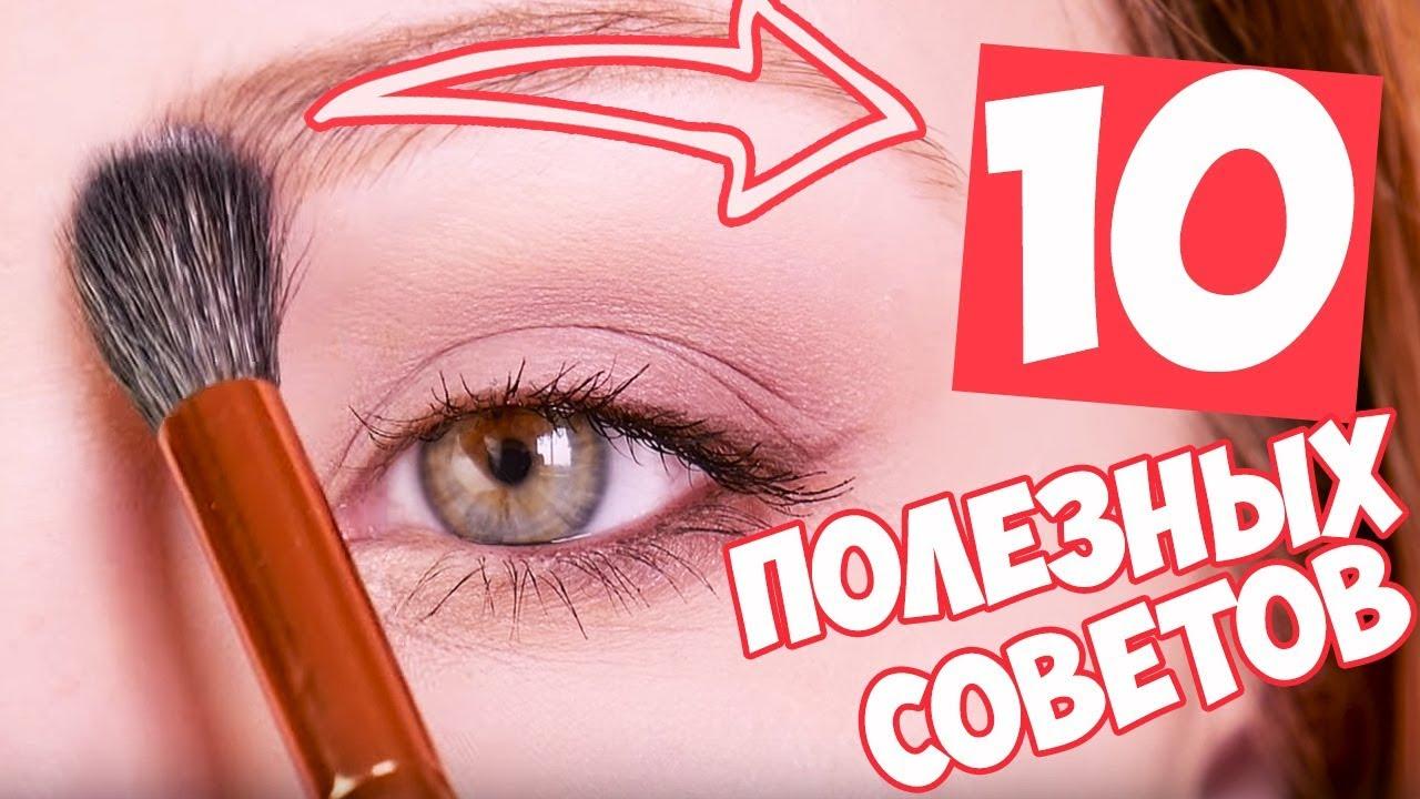 10 лайфхаков для девушек #4 | Трюки и бьюти хитрости | Полезные советы и секреты
