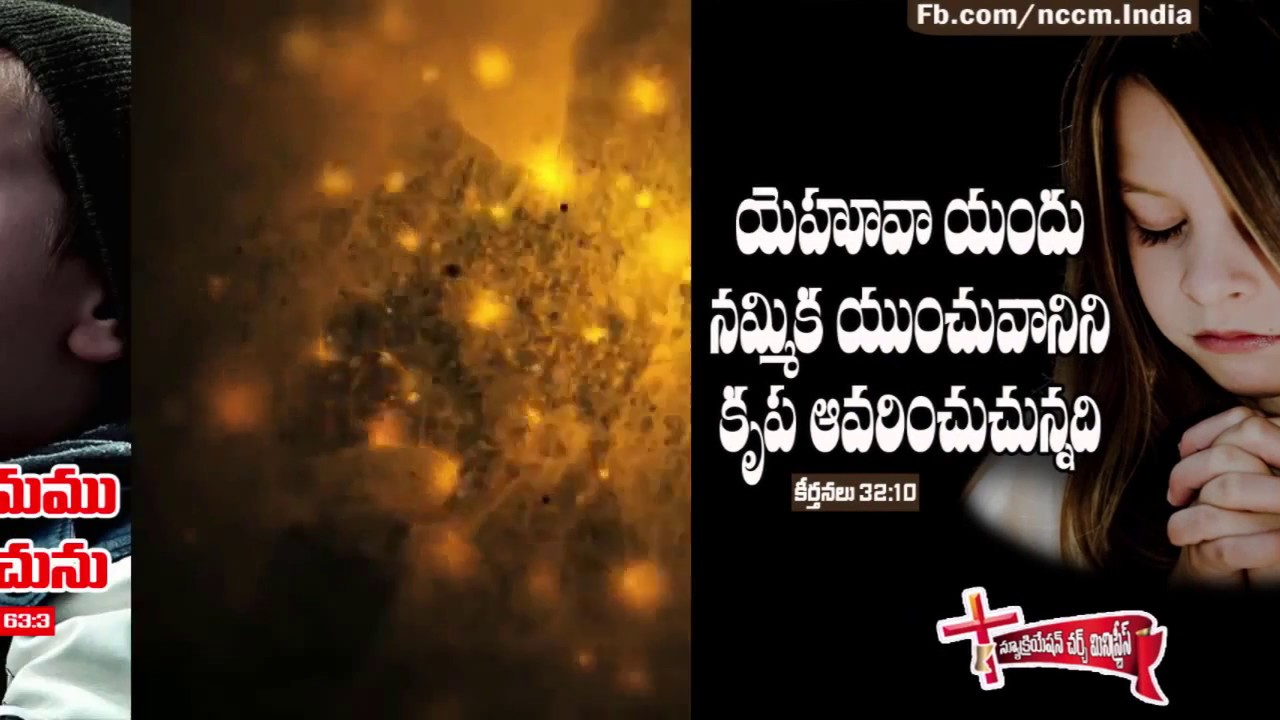 Telugu Amazing Bible Verses Youtube