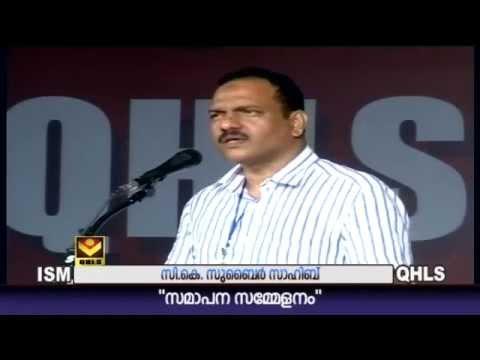 ISM KERALA QHLS 2015 | സി കെ സുബൈർ സാഹിബ് |