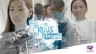 Parents' Dream[Ensure], Parents' dream Cambodia