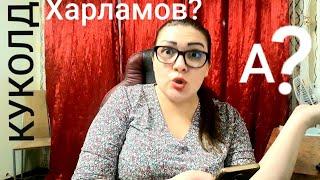 """#харламовкуколд Харламов куколд? Асмус и """"Текст"""""""