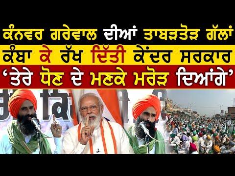 Kanwar Grewal on Kisan (ਕਿਸਾਨ) | Punjab Farmers | Punjab Kisan | News Today | Rangla Tv