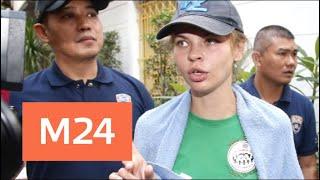 Смотреть видео Власти Таиланда депортировали Настю Рыбку и Алекса Лесли - Москва 24 онлайн