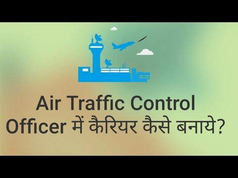 Air Traffic Control Officer में करियर कैसे बनाये?