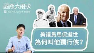 國際大風吹|從越戰戰俘到川普死敵:美參議員馬侃為何與眾不同?|EP20