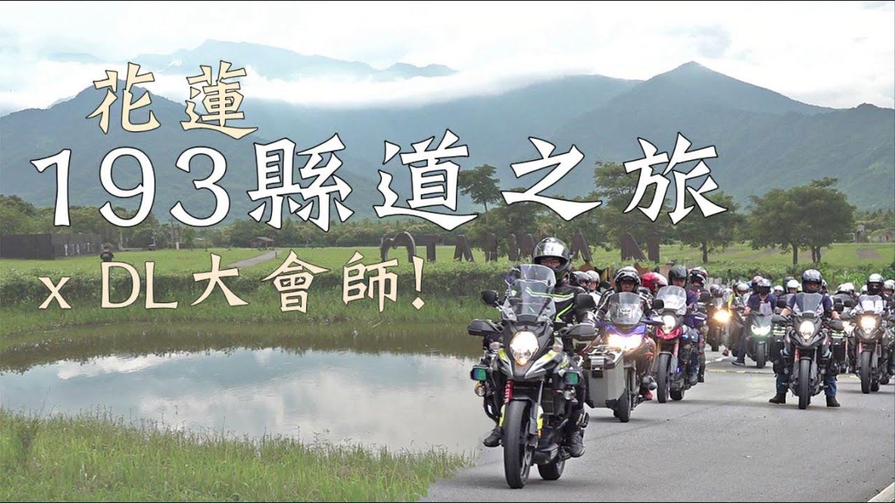 花蓮193縣道xDL大會師,完結灑花!|大鵬旅跑誌