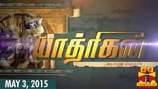 "Yathrigan - All New Season - ""Mahabharata Padhaiyil"" (03/05/15) EPI01 - Thanthi TV"
