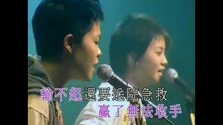 at17 盧凱彤、林二汶《龍爭虎鬥》9/2003 黃耀明x楊千嬅拉闊音樂會