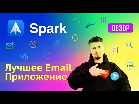 Обзор Spark - Лучший почтовый клиент для MacOS, IOS, Android