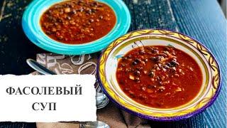 Рецепт супа с фасолью. Вкусный фасолевый суп с мясом. Полезные рецепты первых блюд