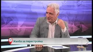 Свободна зона с гости Иво Беров и Теодор Михайлов – 01.02..2019 (част 1)