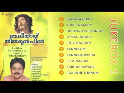 Baliyay Thirumunpili Audio Jukebox 1