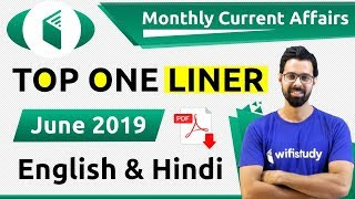 धमाकेदार Top Monthly One Liner Current Affairs   June 2019