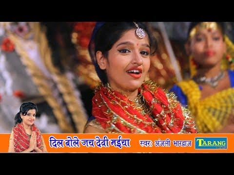 अंजलि भरद्वाज -दिल बोले जय देवी मईया - Anjali bhardawaj bhakti song new - mata bhajan
