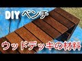 (^o^)/DIY 木製ベンチ ウッドデッキの廃材で作る の動画、YouTube動画。