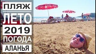 Турция: Лето в Аланье 2019. Сезон начался. Погода в мае. Пляж Инджекум