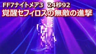 【FFRK】ジェノバナイトメア3(星を喰らいし異物3) セフィロス覚醒奥義で30秒切り